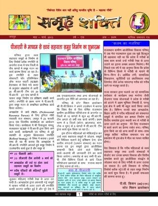 Newsletter Jaipur Premier printing press