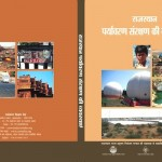 Book Printing Jaipur